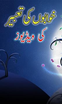 Khawabon Ki Tabeer Videos poster