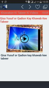 Khawabon Ki Tabeer Videos apk screenshot