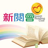 SHKP Reading Club icon