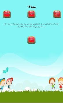 چیستان apk screenshot
