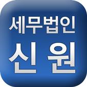 세무법인신원 icon