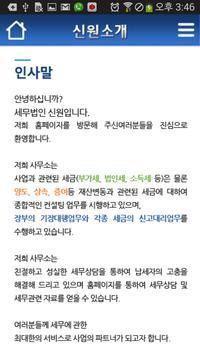 세무법인신원 apk screenshot