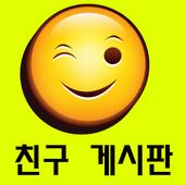 친구 게시판 icon