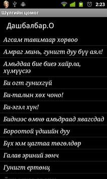 Mongolian Poems Collection apk screenshot