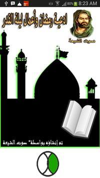 ادعية رمضان وأعمال ليلة القدر poster