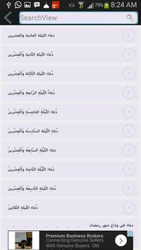 ادعية رمضان وأعمال ليلة القدر apk screenshot