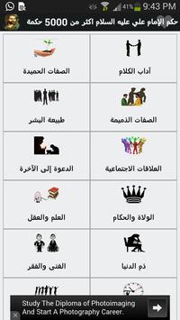 حكم الإمام علي عليه السلام poster