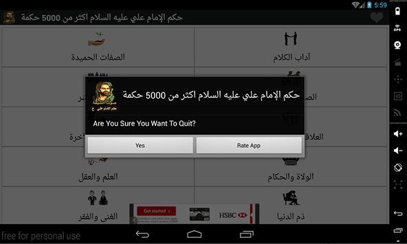 حكم الإمام علي عليه السلام apk screenshot