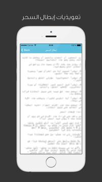 تطبيق حروز وتعويذات اهل البيت apk screenshot
