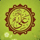 Шииты дают Ответ icon