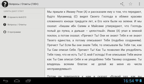 Шииты дают Ответ apk screenshot