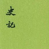 史記 icon