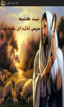 فـال انبیـا poster