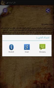 فـال انبیـا apk screenshot