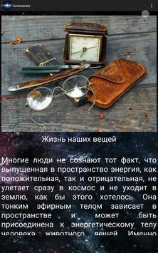 Аномалии apk screenshot