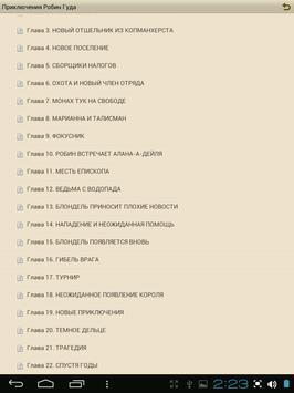 Приключения Робин Гуда apk screenshot