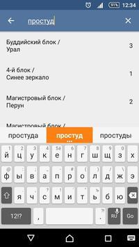 Космоэнергетика apk screenshot