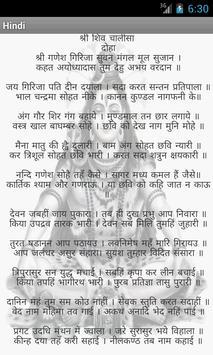 Shiv Chalisa with Hindi Text apk screenshot