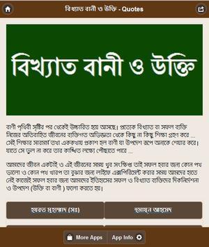 বানী চিরন্তনী - Bangla Quotes poster