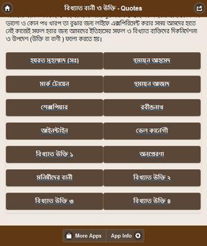 বানী চিরন্তনী - Bangla Quotes apk screenshot
