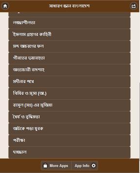 হাদিসের গল্প apk screenshot