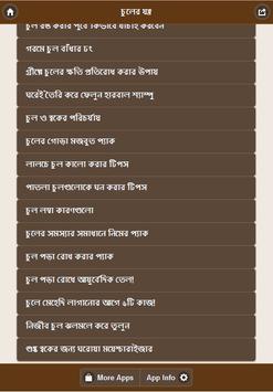 চুলের যত্ন - ১ apk screenshot
