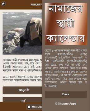 নামাজের স্থায়ী সময়সূচী apk screenshot