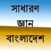 সাধারণ জ্ঞান বাংলাদেশ icon