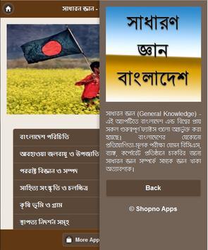 সাধারণ জ্ঞান বাংলাদেশ apk screenshot