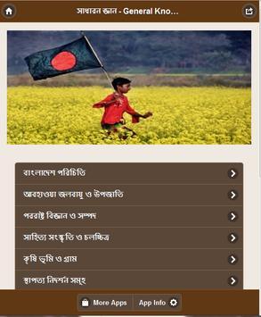 সাধারণ জ্ঞান বাংলাদেশ poster