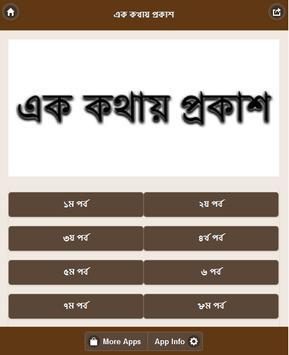 এক কথায় প্রকাশ poster