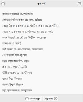 এক কথায় প্রকাশ apk screenshot