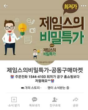 제임스의비밀특가(카카오스토리,카스,공동구매,공구,마켓) apk screenshot