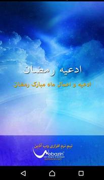 دعای رمضان poster