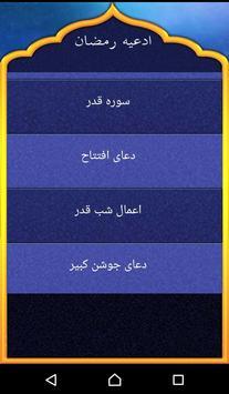 دعای رمضان apk screenshot