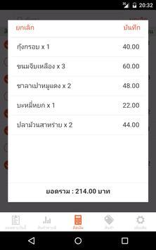 ค้าปลีก เครื่องคิดเงิน apk screenshot