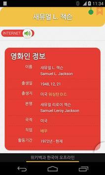 Polynari 사전 데이터:위키백과 한국어 오프라인 apk screenshot