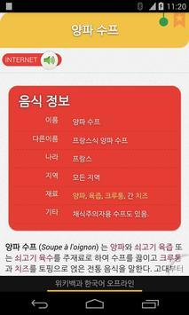 Polynari 사전 데이터:위키백과 한국어 오프라인 poster