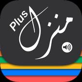 Manzil Plus icon