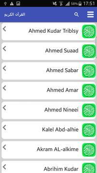 Listen Quran Offline apk screenshot