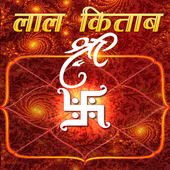 Lal Kitaab - Red Book in Hindi icon