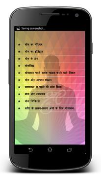 Shree-Yoga Tips in Hindi apk screenshot