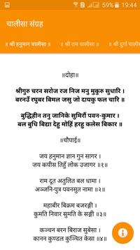 Chalisa Sangrah in Hindi apk screenshot