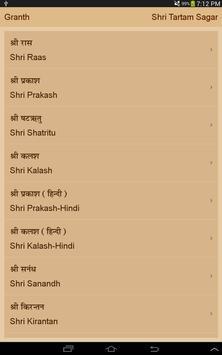 Shri Tartamsagar apk screenshot