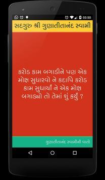 Daily Swami ni Vato poster