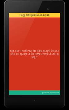 Daily Swami ni Vato apk screenshot