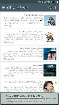 قصص مغربيه عربيه منوعه apk screenshot