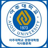 아주대학교 경영대학원 석사동문회 icon