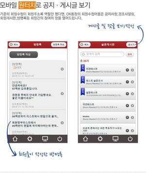 아주대학교 경영대학원 석사동문회 apk screenshot