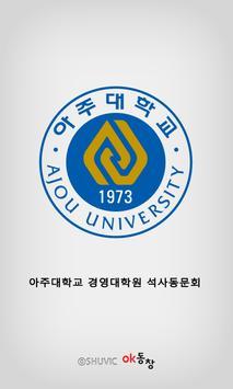 아주대학교 경영대학원 석사동문회 poster